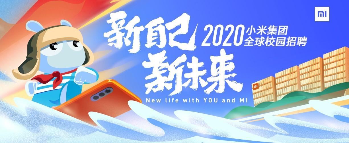 Milyen telefonok jelennek meg 2020-ban a Xiaomi kínálatában?